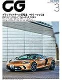CG 2020年 03 月号 [雑誌]