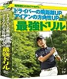 堀尾研仁のゴルフアカデミー DVD-BOX[2枚組] ドライバーの飛距離&アイアンの方向性UPのための最強ドリル