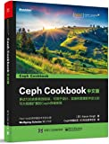 Ceph Cookbook(中文版)
