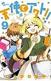 天使とアクト!! 9 (少年サンデーコミックス)