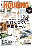 月刊 HOUSING (ハウジング) 2019年5月号