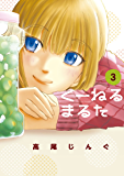 くーねるまるた(3) (ビッグコミックススペシャル)
