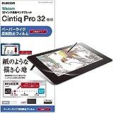 エレコム 保護フィルム Wacom Cintiq Pro 32 ペーパーライク 上質紙タイプ TB-WCP32FLAPL