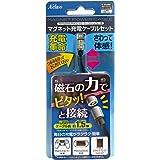 PSVita2000/PS4コントローラー/スマートフォン用マグネット充電ケーブルセット【MAGNET POWER CABLE】
