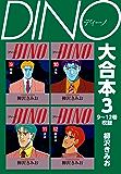 DINO 大合本3 9~12巻収録 DINO 大合本