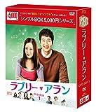 [DVD]ラブリー・アラン DVD-BOX1<シンプルBOXシリーズ>