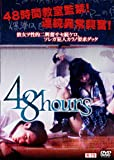 48hours [DVD]