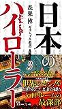 日本のハイローラー (森巣博ギャンブル叢書3)