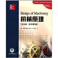 时代教育·国外高校优秀教材精选:机械原理(英文版·原书第5版)