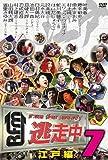 逃走中7~run for money~【江戸編】 [DVD]
