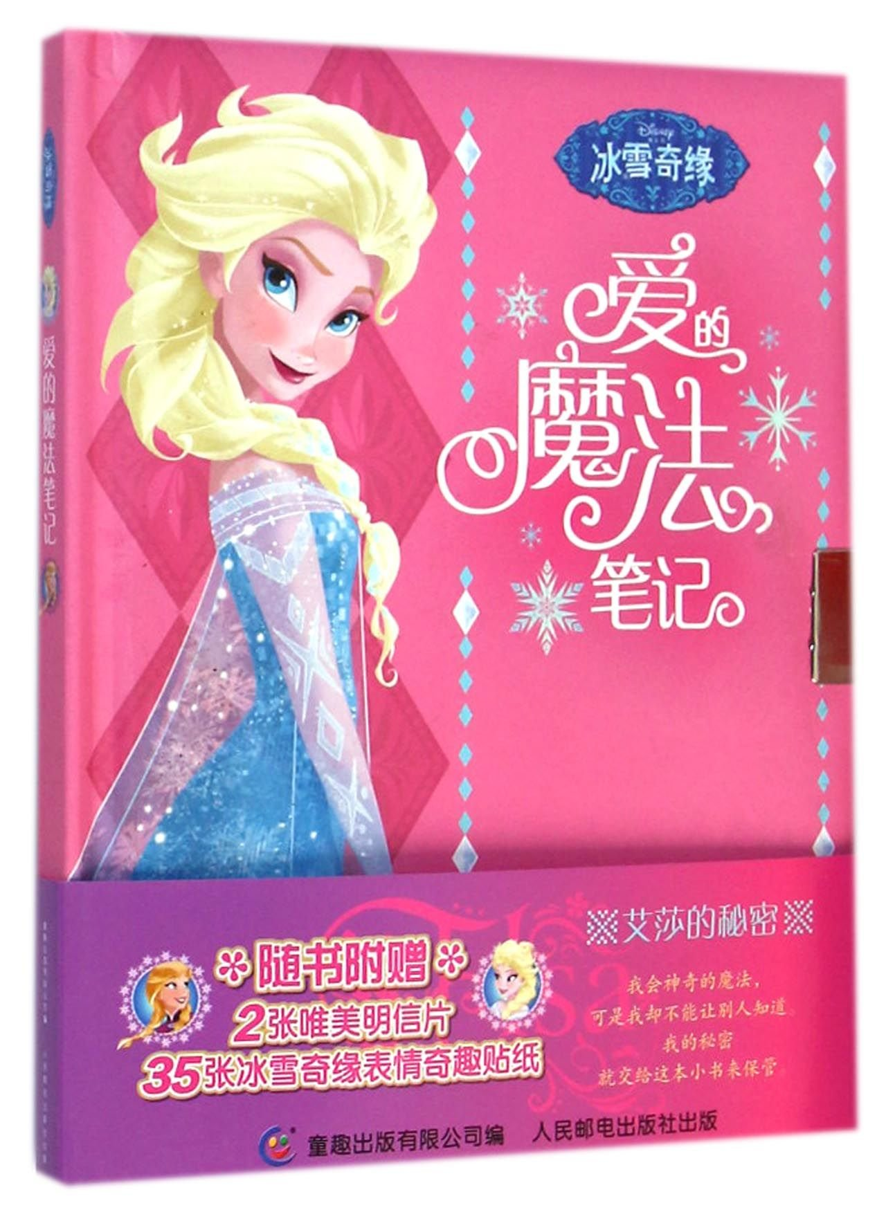 Download The Snow Queen- Magic Note about Love (Hardcover) (Chinese Edition) pdf