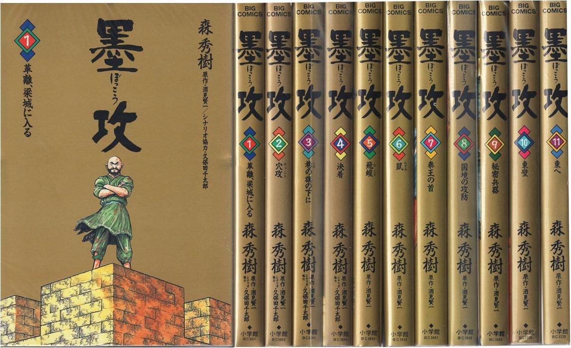 墨攻 全11巻完結マーケットプレイスコミックセット