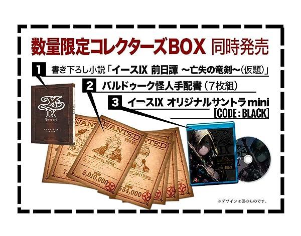 イースIX -Monstrum NOX- 数量限定コレクターズBOX【初回限定特典】『イースIX オリジナルサウンドトラックミニ CODE:RED』付
