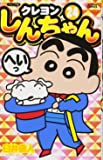 ジュニア版 クレヨンしんちゃん(24) (アクションコミックス)