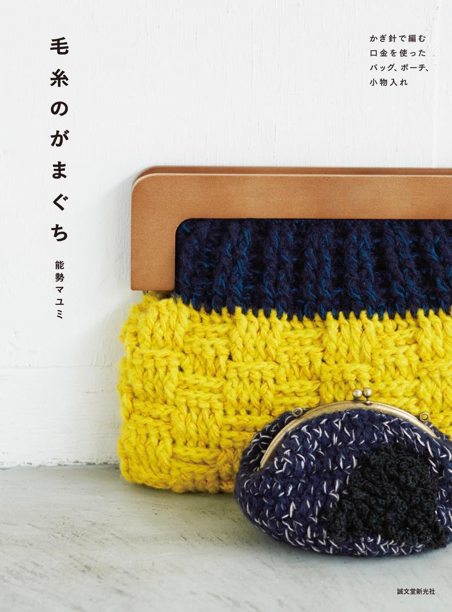 小物 入れ 編み かぎ針