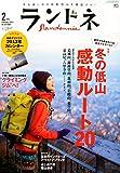 ランドネ 2013年 02月号 [雑誌]