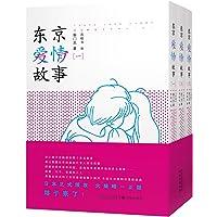 东京爱情故事(套装共3册)