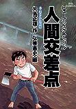 人間交差点(3) (ビッグコミックス)