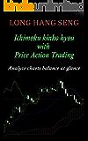Ichimoku Kinko Hyou With Candlestick Price Action Trading: Analyze Charts Balance at a Glance (English Edition)