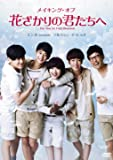 [DVD]花ざかりの君たちへスタンダードDVD BOX スペシャルプライス版