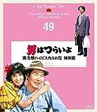 男はつらいよ 寅次郎ハイビスカスの花 特別篇〈シリーズ第49作〉 4Kデジタル修復版 [Blu-ray]