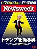 Newsweek (ニューズウィーク日本版) 2017年 2/21 号 [トランプを操る男]