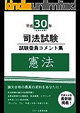 平成30年司法試験 試験委員コメント集 憲法