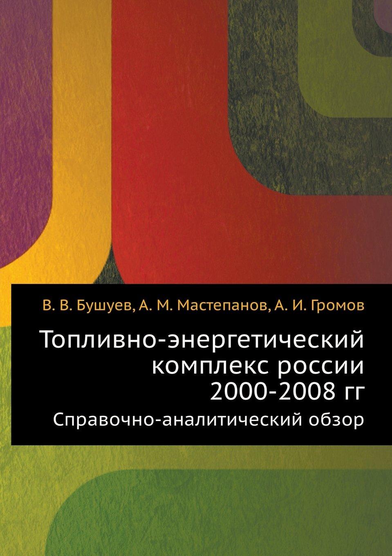 Read Online Toplivno-energeticheskij kompleks rossii 2000-2008 gg. Spravochno-analiticheskij obzor (Russian Edition) pdf epub