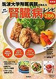 最新版 筑波大学附属病院が教える毎日おいしい腎臓病レシピ286