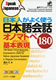 日本人がよく使う日本語会話オノマトペ基本表現180 (Speak Japanese!)