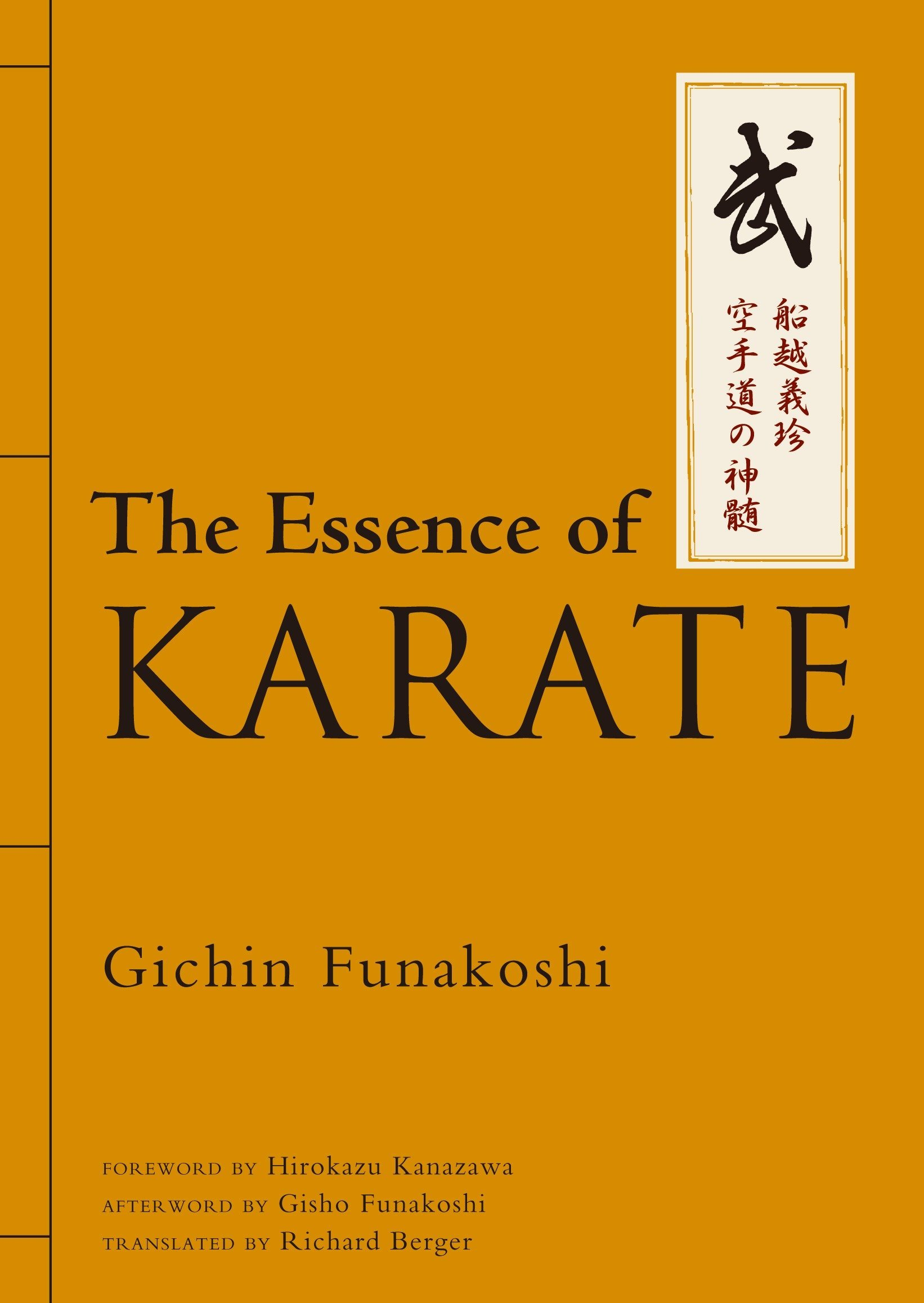 The Essence of Karate Hardcover – Jun 7 2013