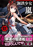 Battleship Girl Tempest - 鋼鉄少女 嵐 - 2巻 (ガムコミックスプラス)
