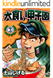 大食い甲子園 3