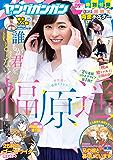 デジタル版ヤングガンガン 2019 No.09 [雑誌]