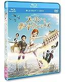 【早期購入特典あり】フェリシーと夢のトウシューズ ブルーレイ+DVDセット(シール付き) [Blu-ray]