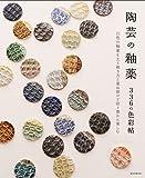 陶芸の釉薬 336の色彩帖: 21色の釉薬を土と焼き方と重ね掛けで彩り豊かに楽しむ