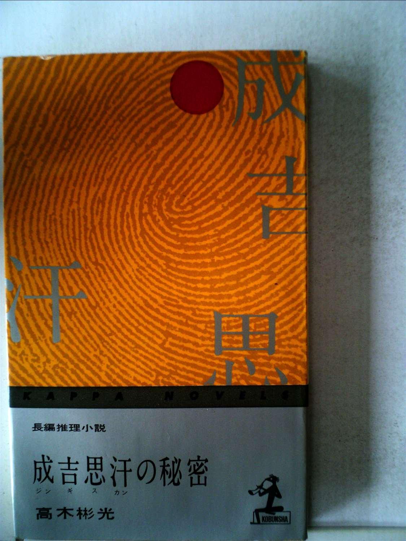成吉思汗の秘密―長編推理小説 (1...