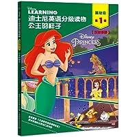 迪士尼英语分级读物·基础级·第1级:公主的样子(双故事版)
