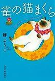 雀の猫まくら (ハルキ文庫)