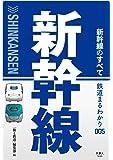 鉄道まるわかり005 新幹線のすべて