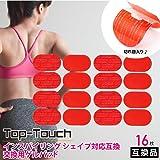 16枚セット Top-Touch 互換パッド Micaco ミカコ 骨盤EMSパッド 対応 高品質互換 替えゲルパッド 4.8×7.5cm 計16枚 8枚×2袋 (12枚+予備4枚) 日本製ゲルシート採用 正規品ではありません