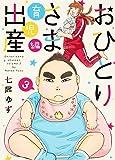 おひとりさま出産 3 育児編 (集英社クリエイティブコミックス)