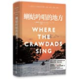 Where the Crawdads Sing (Chinese Edition)