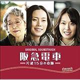 オリジナルサウンドトラック「阪急電車 片道15分の奇跡」