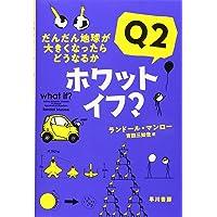 ホワット・イフ? Q2: だんだん地球が大きくなったらどうなるか (ハヤカワ文庫NF)