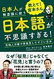 教えて!  宮本さん 日本人が無意識に使う日本語が不思議すぎる!