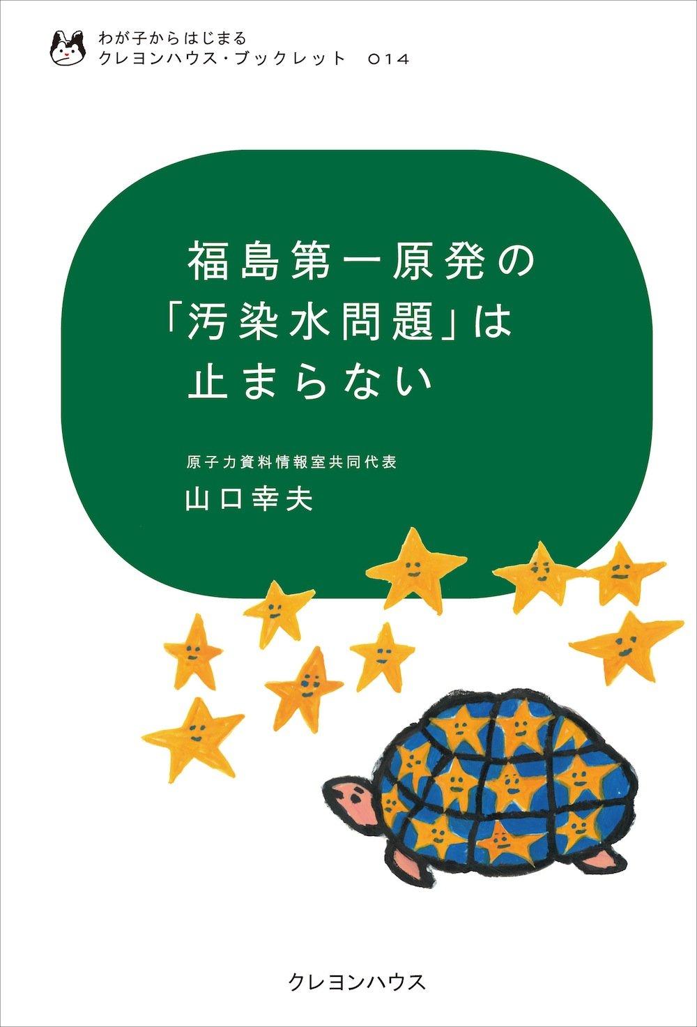 福島第一原発の「汚染水問題」は止まらない (わが子からはじまるクレヨンハウス・ブックレット)