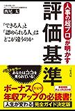 人事の超プロが明かす評価基準 (三笠書房 電子書籍)