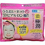 肌研(ハダラボ) 極潤 3Dパーフェクトマスク 30枚 (350mL)