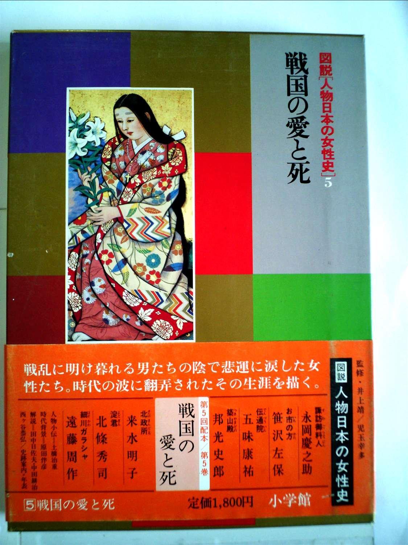 図説人物日本の女性史〈5〉戦国...